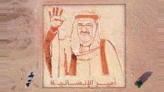 الإمارات تهدي الكويت لوحة محفورة بالرمال لمناسبة عيدها الوطني