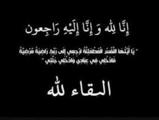 حسين ابو العطا ينعي اللواء ابراهيم محمد