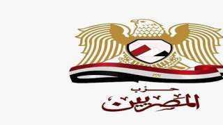 """أمانات حزب """"المصريين"""": فشل مخطط الإخوان للنيل من الجيش الأبيض أصابهم بالجنون"""