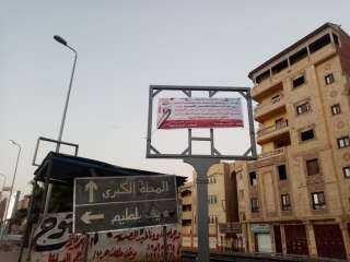 """أمانة حزب """"المصريين"""" بالغربية تعلق لافتات لحث المواطنين على المشاركة في انتخابات الشيوخ"""