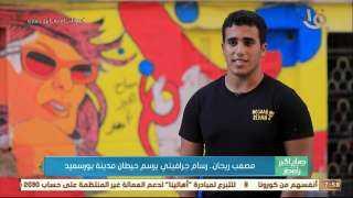 بالفرشاة والألوان.. رسام جرافيتي يحول شوارع بورسعيد لجداريات مبهجة