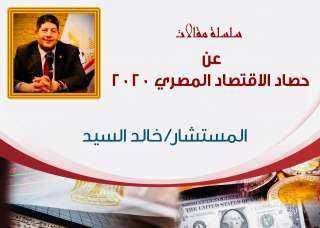 المستشار خالد السيد يكتب.. «مؤشرات الاقتصاد المصرى 2020»
